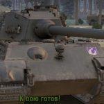 Немецкий тяжелый танк Тигр 2 Королевский тигр