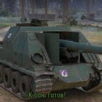 Французская артиллерийская установка Lorraine 155 mle. 51