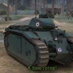 Французский тяжелый танк B1
