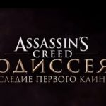 Новая часть Assassin's Creed: Odyssey  обзор
