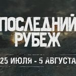 "Game event world of tanks: ""The Last Frontier"""