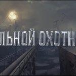 World of Tanks  игровое событие  Стальной охотник