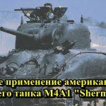 """Боевое применение американского среднего танка М4А1 """"Sherman"""""""