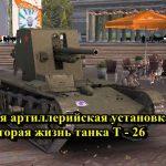 Советская артиллерийская установка СУ - 26 вторая жизнь танка Т - 26