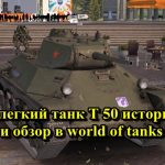 Soviet light tank T 50 creation story and review in world of tanks
