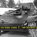 Soviet light tank T - 60 combat use