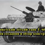 Soviet light tank T-60 creation history and design review
