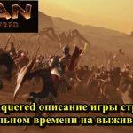 Conan Unconquered описание игры стратегии RTS в реальном времени на выживание
