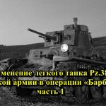 """The use of the light tank Pz.38 (t) of the German army in operation """"Barbarossa"""" part 1"""