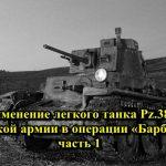 Применение легкого танка Pz.38(t) немецкой армии в операции «Барбаросса» часть 1
