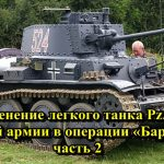 """The use of the light tank Pz.38 (t) of the German army in operation """"Barbarossa"""" part 2"""