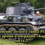 Применение легкого танка Pz.38(t) немецкой армии в операции «Барбаросса» часть 2