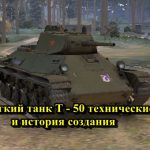 Soviet light tank T - 50 technical features and history of creation