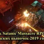 Big Drunk Satanic Massacre RPG - экшен про адских цыпочек 2019 года