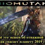 Biomutant это экшен об отважной зверушке которая спасает планету 2019 года.
