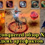 Conan Unconquered Review of Guardians and Rare Artifacts.