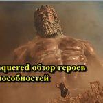 Conan Unconquered обзор героев и их способностей
