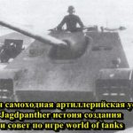 German self-propelled artillery Jagdpanther creation story and advice on the game of world of tanks