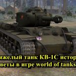 Soviet heavy tank KV-1C creation story and tips in the game world of tanks