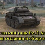 German light tank Pz. 2 Ausf.L Luchs creation story and review in the game