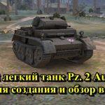Немецкий легкий танк Pz. 2 Ausf.L Luchs история создания и обзор в игре