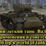 Soviet light tank Valentine 2 application history in the Soviet army and a review in world of tanks