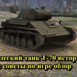 Soviet light tank T-70 creation story and game tips review