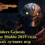 Darksiders Genesis почти аналог Diablo 2019 года но в списках лучших игр