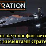 Disintegration научная фантастическая игра экшен с элементами стратегий 2020
