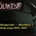 Vampire: The Masquerade — Bloodlines 2 описание и обзор игры RPG 2020