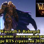 Warcraft 3: Reforged возрождение легендарной игры в жанре RTS стратегия 2020 года