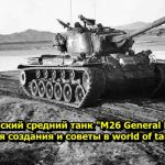 "American medium tank ""M26 General Pershing"" creation story and tips in world of tanks"