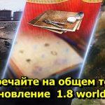 在一般測試中遇到新的1.8 world of tanks 坦克世界。