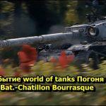 Игровое событие world of tanks Погоня за ураганом Bat.-Châtillon Bourrasque
