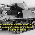 Italian light tank L6 / 40 creation story and review in world of tanks