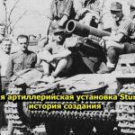 German artillery Sturmpanzer 2 creation story