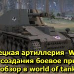 German artillery Wespe creation story combat use and review in world of tanks