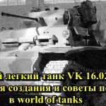 German light tank VK 16.02 Leopard creation story and tips for playing world of tanks