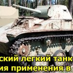 Soviet light tank T - 60 history of use in battle