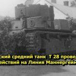 蘇聯中型坦克T 28在曼納海姆線的軍事行動第2部分