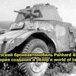 Французский бронеавтомобиль Panhard AMD 178B история создания и обзор в world of tanks
