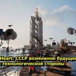 Atomic Heart: СССР возможное будущее СССР с технологической стороны