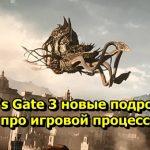 Baldur's Gate 3 новые подробности про игровой процесс