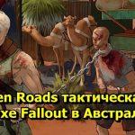 Broken Roads тактическая РПГ в духе Fallout в Австралии