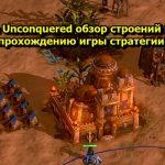Conan Unconquered обзор строений и советы по прохождению игры стратегии RTS