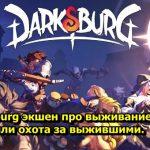 Darksburg экшен про выживание людей или охота за выжившими.