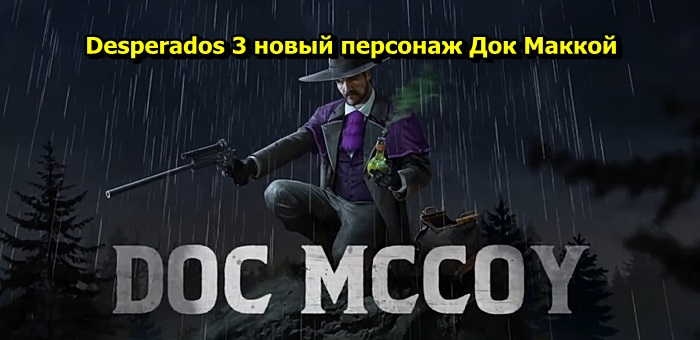 Desperados 3 New Character Doc Mccoy Gamepardvideo Com