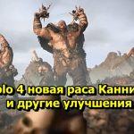Diablo 4 новая раса Каннибалы и другие улучшения
