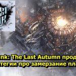 Frostpunk: The Last Autumn продолжение стратегии про замерзание планеты.