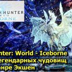怪物獵人:世界-冰源  Monster Hunter: World - Iceborne  在動作類型中尋找傳奇怪物